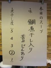 煮干し中華そば 三四郎【弐】-5