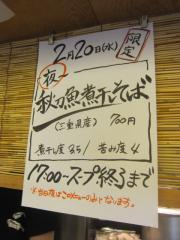 煮干し中華そば 三四郎【弐】-10