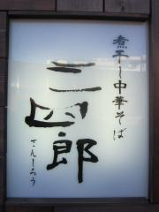 煮干し中華そば 三四郎【弐】-11