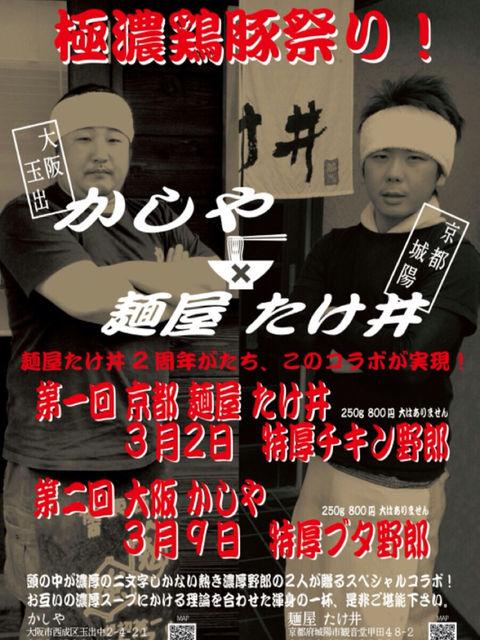 『かしや』×『麺屋 たけ井』コラボイベント「極濃鶏豚祭り!」開催♪-1