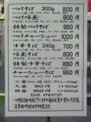 中華蕎麦 とみ田【弐】-4