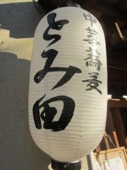 中華蕎麦 とみ田【弐】-8