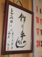 中華蕎麦 とみ田【弐】-9