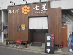 【新店】鶏そば 七星-1