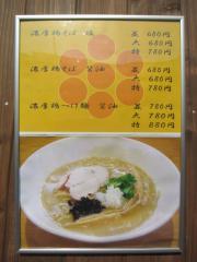 【新店】鶏そば 七星-2