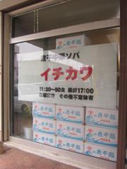 煮干中華ソバ イチカワ【参】-10