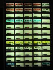 麺処 晴【四】-2