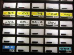 麺処 晴【四】-3