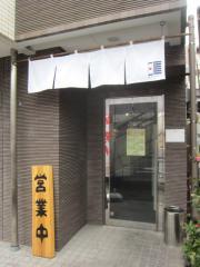 麺処 晴【四】-8