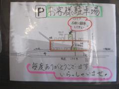濃厚出汁 くろ川【弐】-3