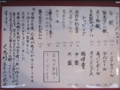 濃厚出汁 くろ川【弐】-8