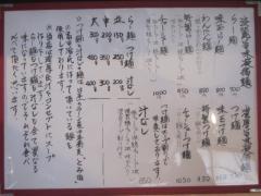 濃厚出汁 くろ川【弐】-7