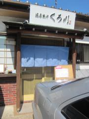濃厚出汁 くろ川【弐】-15