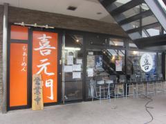 喜元門【弐】-1