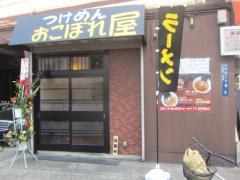 【新店】つけめん おこぼれ屋-1