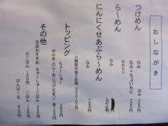 【新店】つけめん おこぼれ屋-2