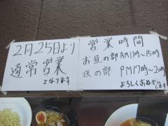 【新店】つけめん おこぼれ屋-7