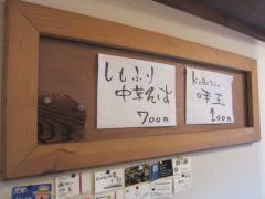 【新店】麺屋 KABOちゃん-2