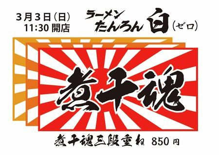 ラーメン たんろん 白(ゼロ) 3月3日「煮干魂三段重ね」限定!-2