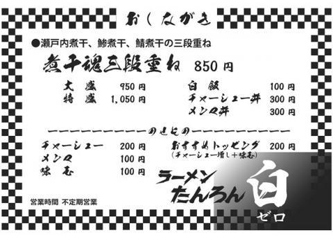 ラーメン たんろん 白(ゼロ) 3月3日「煮干魂三段重ね」限定!-5