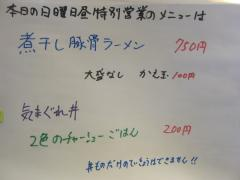 麺や 福一【四】-2