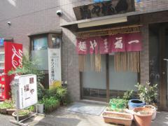 麺や 福一【四】-1