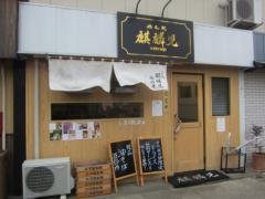 めん処 麒麟児 KIRINJI-1