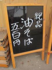 めん処 麒麟児 KIRINJI-23