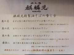 めん処 麒麟児 KIRINJI-8