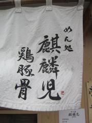 めん処 麒麟児 KIRINJI-10
