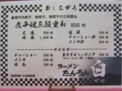 ラーメン たんろん 白【四】-2