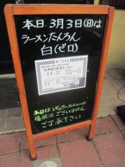 ラーメン たんろん 白【四】-8
