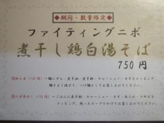 麺や 而今【参七】-2