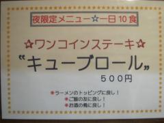 麺や 而今【参七】-8