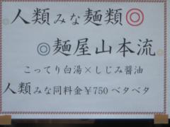 『人類みな麺類』×『麺屋山本流』コラボ-3