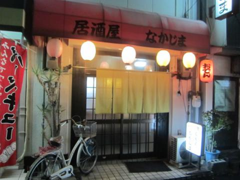 居酒屋 なかじま【参】-1