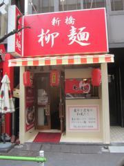 【新店】新橋 柳麺-1