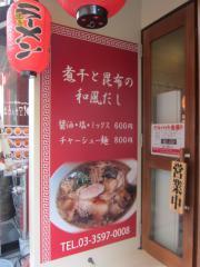【新店】新橋 柳麺-6
