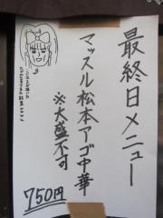 中華ソバ 伊吹【壱四】-6