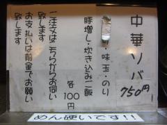 中華ソバ 伊吹【壱四】-7