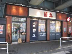 麺処 直久 水道橋店-1