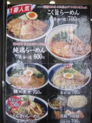 麺処 直久 水道橋店-3