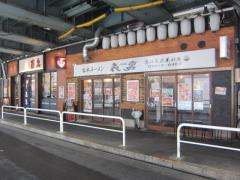 麺処 直久 水道橋店-2