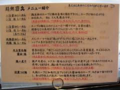 麺処 直久 水道橋店-4