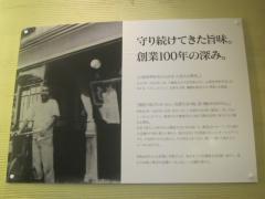 麺処 直久 水道橋店-9