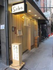 【新店】銀座 篝-1