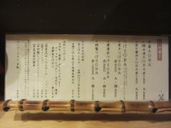 【新店】銀座 篝-2