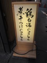 【新店】銀座 篝-11