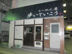 我馬 中町店【弐】-2