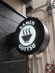 【新店】RAMEN GOTTSU-7